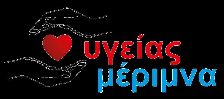 ygeias-merimna